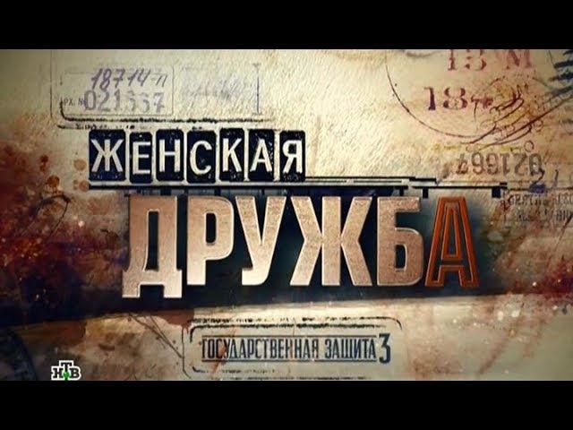 Государственная защита 3 сезон 11 серия