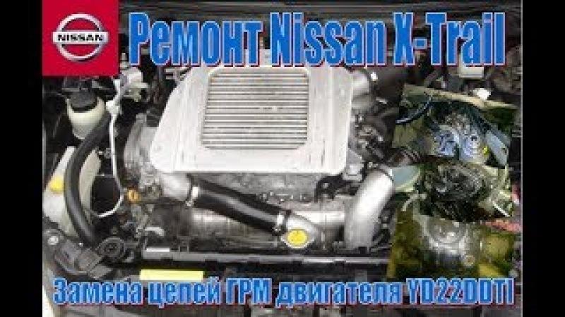 Ремонт Nissan X Trail Замена цепей ГРМ двигателя YD22DDTI