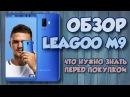 Обзор LEAGOO M9 на русском от Meduza China Gadget