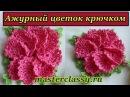 Красивый ажурный цветок крючком: видео урок для новичков