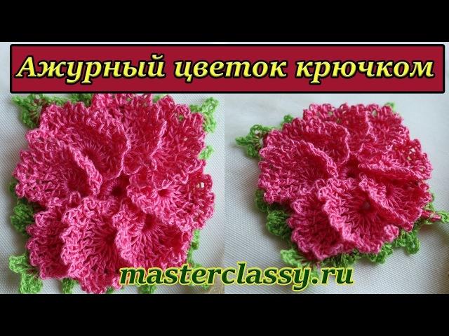 Красивый ажурный цветок крючком видео урок для новичков