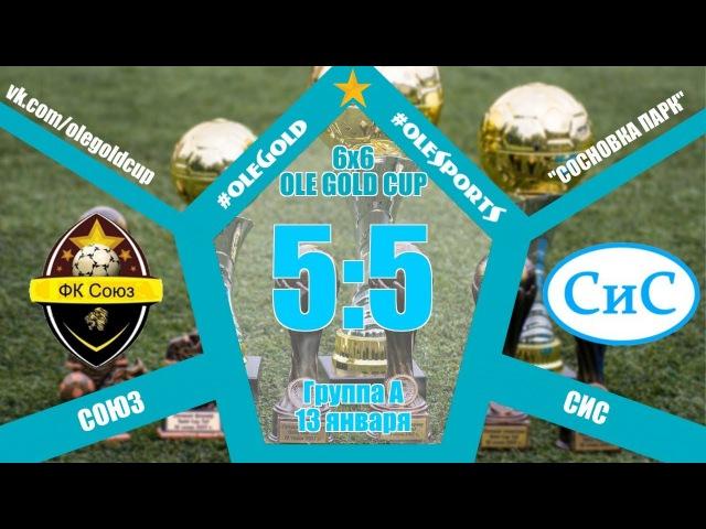 Ole Gold CUP 6x6 VIII сезон 4 ТУР ГРУППА А СИС СОЮЗ