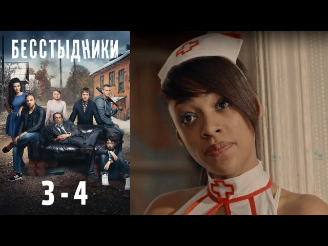 Бесстыдники - 3 и 4 серии