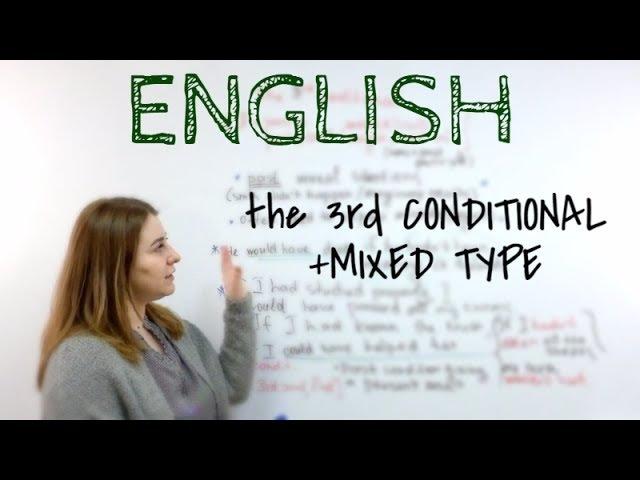 Третье условное. Смешанное условное. The 3rd conditional the mixed type