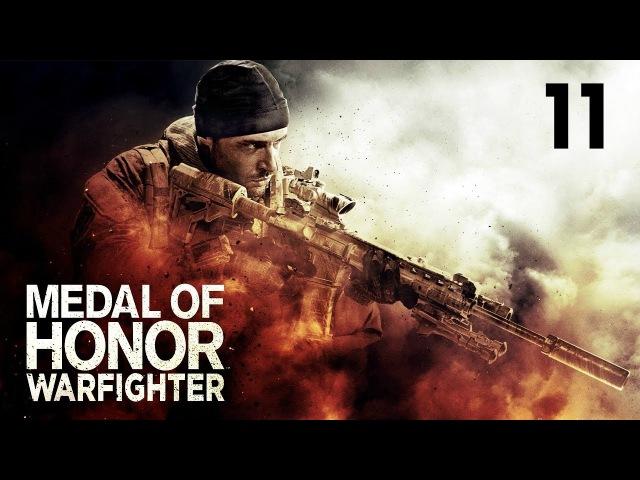 Прохождение Medal Of Honor - Warfighter (часть 11: Ночное столкновение)