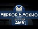 「AMV」 Террор в Токио / Zankyou no Terror FACE