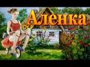 Лирическая комедия АЛЕНКА Хорошее кино Семейные комедии Фильмы о любви Хорошие русские комедии