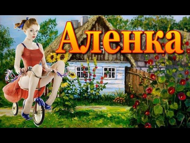 Лирическая комедия АЛЕНКА Хорошее кино Семейные комедии Фильмы о любви Хорошие...