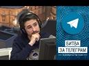 Блог аут Эхо Москвы - Битва за Telegram