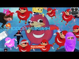 Vrchat funny moments,Смешные Моменты//Молодой Маквин.