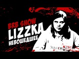 BRB SHOW Невошедшее: Лиззка