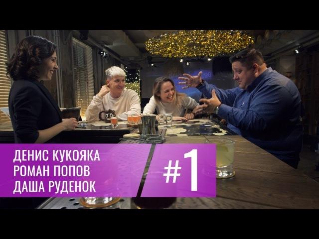 Денис Кукояка, Роман Попов, Даша Руденок. Бар в большом городе. Выпуск 1