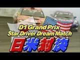 Video Option VOL.168  D1GP Japan vs. USA All Star Match at Irwindale Speedway Part 1.