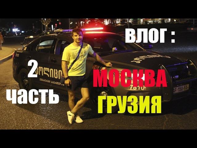 ВЛОГ: Москва - Грузия ( Зерноград -Тбилиси-Батуми) Часть 2