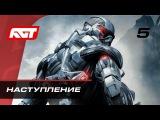 Прохождение Crysis Часть 5 Наступление (Onslaught)