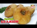 Беляши с мясом сочный и вкусный рецепт Вкуснее не ела а так ПРОСТО