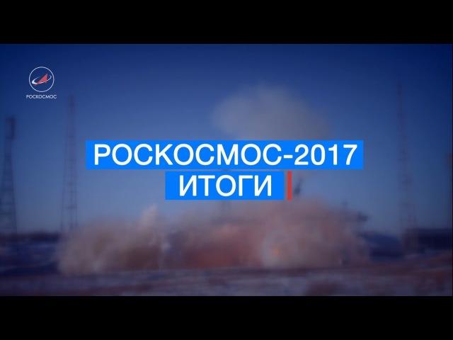 РОСКОСМОС-2017. ИТОГИ