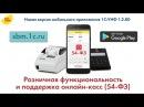 Новая версия мобильного 1СУНФ 1.2.80 Розничная функциональность и поддержка онлайн-касс 54-ФЗ