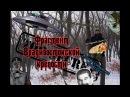 Фрагмент форта №6. Походная шаурма. Жертвы сталинских репрессий. Секретные архивы Аненербе.