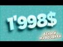BountyHive выплатил 1998$ Годно Pindify закончилась
