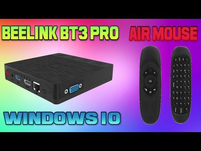 Mini PC Beelink BT3 Pro Air Mouse C120 / Мини ПК Пульт с гироскопом и клавиатурой - обзор.