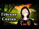 ГЕЙСКАЯ СКАЗКА Юрок-Колобок Yuri On Ice / Юри На Льду