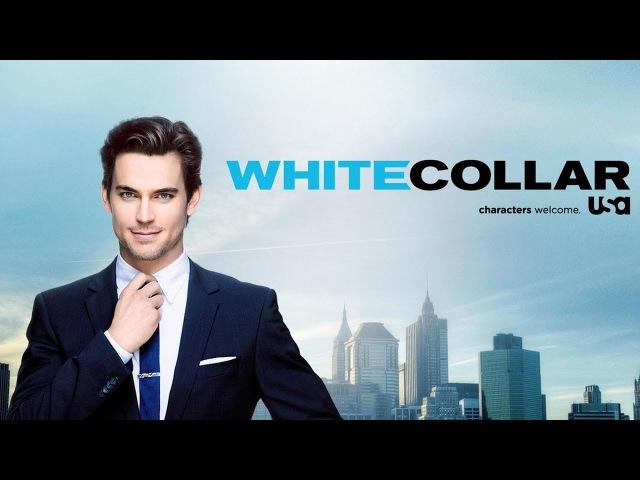 Заставка к сериалу Белый воротничок White Collar