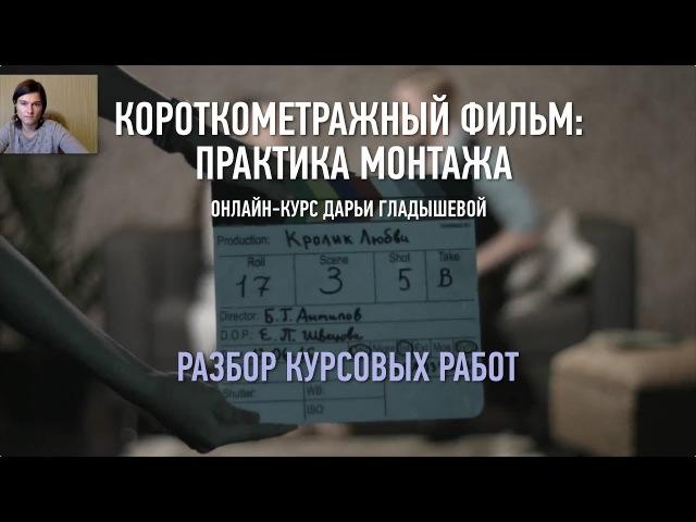 Разбор курсовых работ. Короткометражный фильм: практика монтажа. Дарья Гладышева