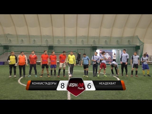 Конкистадоры 8-6 Неадекват, обзор матча