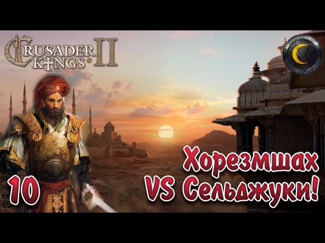 CK II Jade Dragon Хорезмшах 10 Хорезмшахи VS Сельджуки