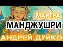 ⚜ Мантра Манджушри А Дуйко ⚜ мантра красоты молодости привлекательности обретения мудрости