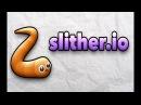 Slither.io 3 Растём