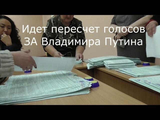 В ПАЧКЕ ПУТИНА нашли бюллетени ЗА Грудинина и Жириновского! Фальсификации на Выборах 2018!