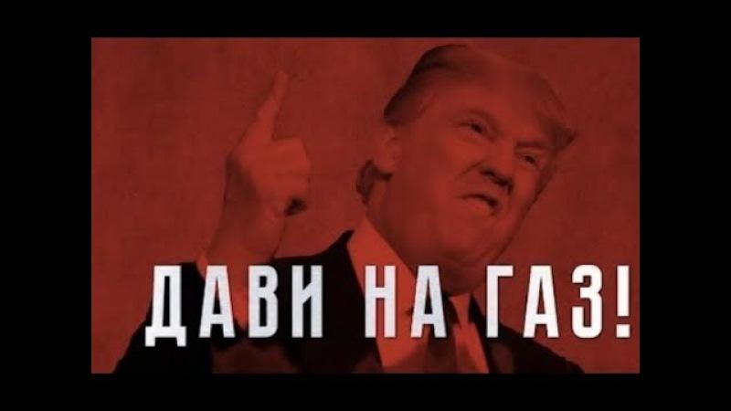 Срочно! Америка объявила войну России. Теория заговора. Дави на газ.