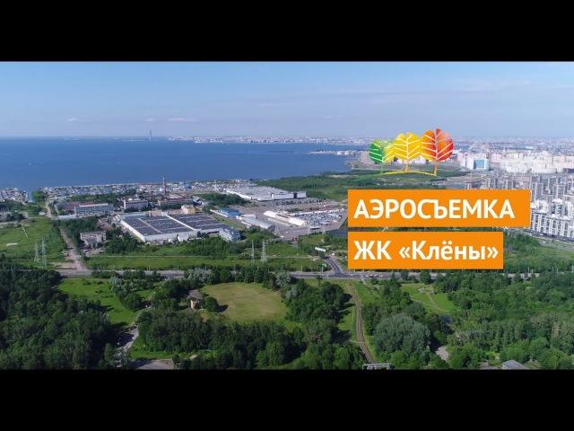 Аэровидеосъемка окружения ЖК Клёны