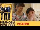 Ивановы Ивановы 19 серия комедийный сериал HD