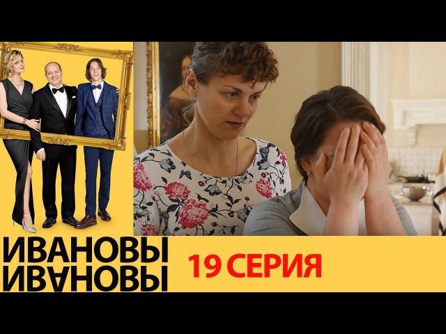 Ивановы Ивановы - 19 серия - комедийный сериал HD