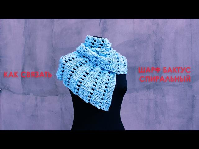 Как связать шарф крючком бактус спиральный треугольный Вяжем по схемам