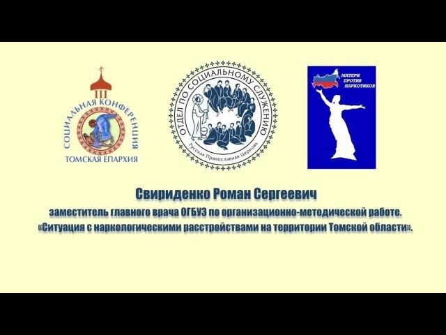 Доклад зам.гл.врача облнаркодиспансера на семинаре в Томске 16.02.17
