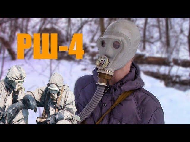 Обзор противогаза РШ-4 с маской ШМС / Soviet gasmask RSH-4 with SHMS mask