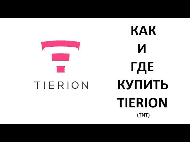 Как И Где Купить Tierion TNT?