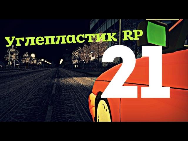 Запуск Ракеты- Углепластик RP (Криминальная Россия) 21