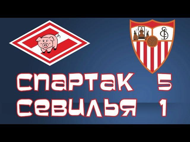 Спартак Севилья 5 1 обзор матча от Мультбол