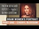 КАК РИСОВАТЬ ЖЕНСКИЙ ПОРТРЕТ, Ч. 1 – Шерил Блоссом DRAW WOMENS PORTRAIT. Part One - Cheryl Blossom