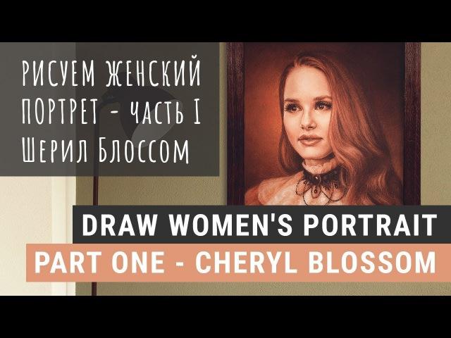 РИСУЕМ ЖЕНСКИЙ ПОРТРЕТ, ЧАСТЬ 1 – Шерил Блоссом| DRAW WOMEN'S PORTRAIT. Part One - Cheryl Blossom
