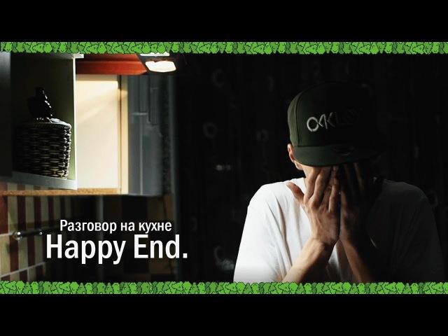 Шишки (Мища) - Разговор на кухне (Happy End).