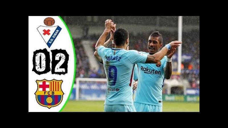 Eibar vs Barcelona 0-2 - All Goals Highlights 1080i 17/02/2018