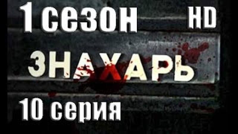 Знахарь 1 сезон 10 серия HD