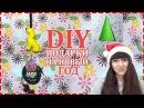 Christmas DIY: подарки в последнюю минуту