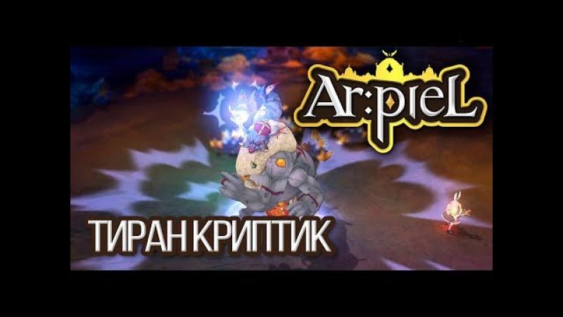 Arpiel online. Босс Тиран Криптик 49лвл.